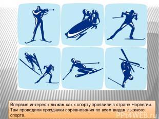 Впервые интерес к лыжам как к спорту проявили в стране Норвегии. Там проводили п