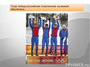 Тогда победа российским спортсменам лыжникам обеспечена.
