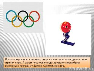 Росла популярность лыжного спорта и его стали проводить во всех странах мира. А