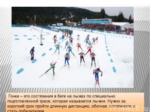 Гонки – это состязания в беге на лыжах по специально подготовленной трасе, котор