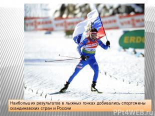 Наибольших результатов в лыжных гонках добивались спортсмены скандинавских стран