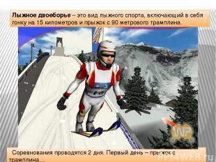 Соревнования проводятся 2 дня. Первый день – прыжок с трамплина… Лыжное двоеборь