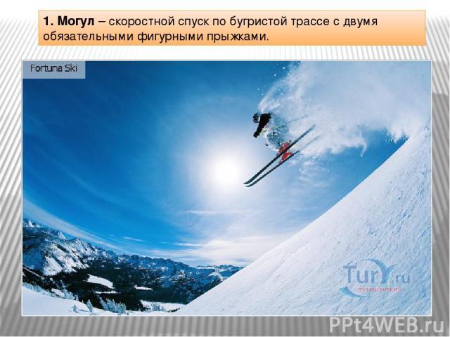 1. Могул – скоростной спуск по бугристой трассе с двумя обязательными фигурными прыжками.