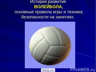 История развития ВОЛЕЙБОЛА, основные правила игры и техника безопасности на заня