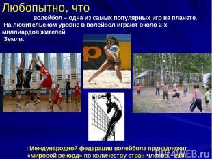 Любопытно, что волейбол – одна из самых популярных игр на планете. На любительск