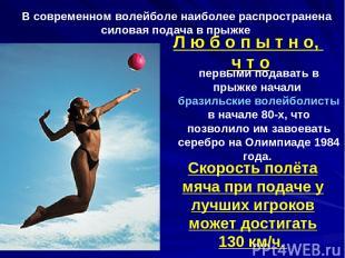 В современном волейболе наиболее распространена силовая подача в прыжке Л ю б о