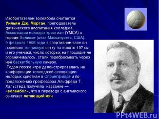 Изобретателем волейбола считается Уильям Дж. Морган, преподаватель физического в