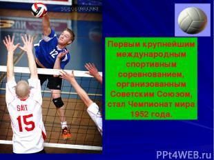 Первым крупнейшим международным спортивным соревнованием, организованным Советск