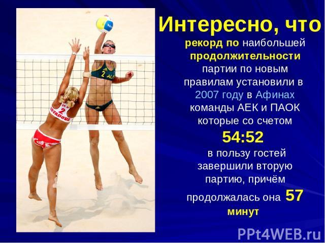 рекорд по наибольшей продолжительности партии по новым правилам установили в 2007 году в Афинах команды АЕК и ПАОК которые со счетом 54:52 в пользу гостей завершили вторую партию, причём продолжалась она 57 минут Интересно, что