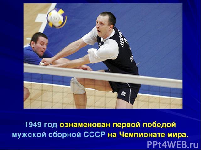 1949 год ознаменован первой победой мужской сборной СССР на Чемпионате мира.