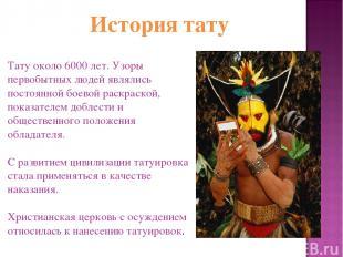 История тату Тату около 6000 лет. Узоры первобытных людей являлись постоянной бо