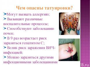 Чем опасны татуировки? Могут вызвать аллергию; Вызывают различные воспалительные