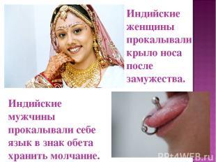 Индийские женщины прокалывали крыло носа после замужества. Индийские мужчины про