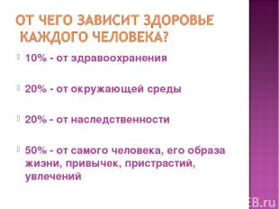 10% - от здравоохранения 20% - от окружающей среды 20% - от наследственности 50%