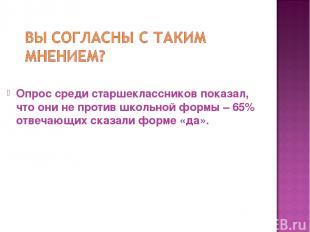 Опрос среди старшеклассников показал, что они не против школьной формы – 65% отв