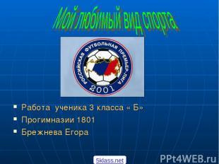 Работа ученика 3 класса « Б» Прогимназии 1801 Брежнева Егора 5klass.net