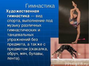 Гимнастика Художественная гимнастика — вид спорта, выполнение под музыку различн