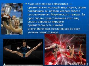 Художественная гимнастика — сравнительно молодой вид спорта; своим появлением он