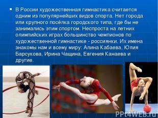 В России художественная гимнастика считается одним из популярнейших видов спорта