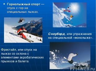 Горнолыжный спорт — спуск с гор на специальных лыжах. Фристайл, или спуск на лыж