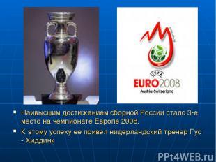 Наивысшим достижением сборной России стало 3-е место на чемпионате Европе 2008.