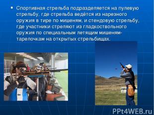 Спортивная стрельба подразделяется на пулевую стрельбу, где стрельба ведётся из