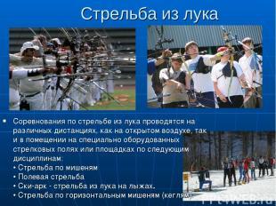 Стрельба из лука Соревнования по стрельбе из лука проводятся на различных дистан