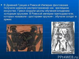 В Древней Греции и Римской Империи фехтование получило широкое распространение к