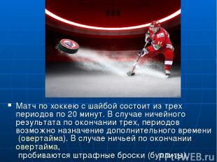 Матч по хоккею с шайбой состоит из трех периодов по 20 минут. В случае ничейного