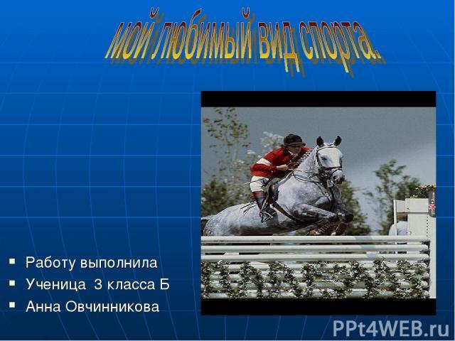 Работу выполнила Ученица 3 класса Б Анна Овчинникова