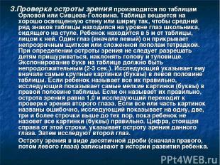 3.Проверка остроты зрения производится по таблицам Орловой или Сивцева-Головина.