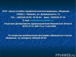 ООО «Центр лечебно-профилактической медицины «Медиком» 153025, г. Иваново, ул. Д