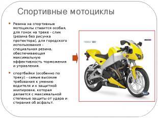 Спортивные мотоциклы Резина на спортивные мотоциклы ставится особая, для гонок н
