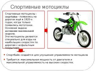 Спортивные мотоциклы Спортбайк создаётся для улучшения управляемости мотоцикла Т