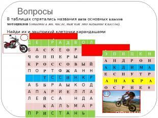 Вопросы В таблицах спрятались названия пяти основных классов мотоциклов (ответы