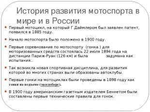 История развития мотоспорта в мире и в России Первый мотоцикл, на который Г.Дайм