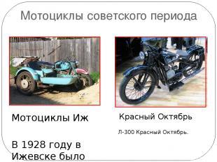 Мотоциклы советского периода Красный Октябрь Мотоциклы Иж В 1928 году в Ижевске