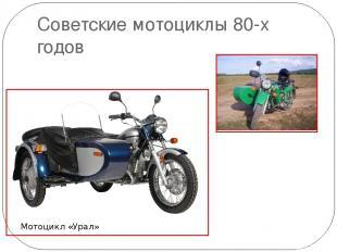 Советские мотоциклы 80-х годов Мотоцикл «Урал»