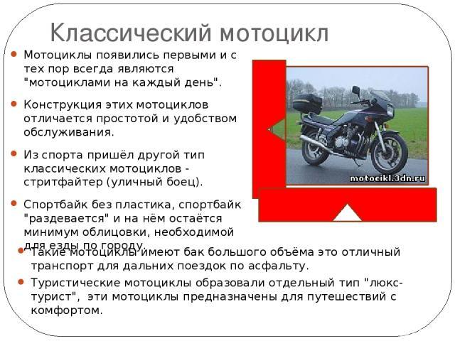 Классический мотоцикл Мотоциклы появились первыми и с тех пор всегда являются
