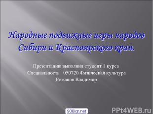 Презентацию выполнил студент 1 курса Специальность 050720 Физическая культура Ро
