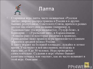 Старинная игра лапта, часто называемая «Русская лапта», широко распространена в