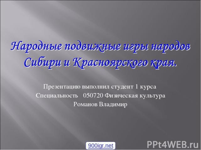 Презентацию выполнил студент 1 курса Специальность 050720 Физическая культура Романов Владимир 900igr.net
