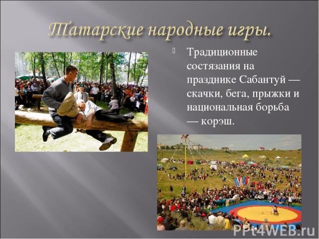 Традиционные состязания на празднике Сабантуй — скачки, бега, прыжки и национальная борьба — корэш.