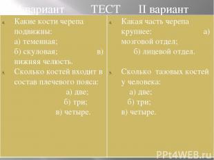 I вариант ТЕСТ II вариант Какие кости черепаподвижны: а) теменная; б) скуловая;