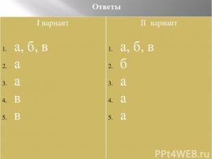 Ответы Iвариант а, б, в а а в в IIвариант а, б, в б а а а