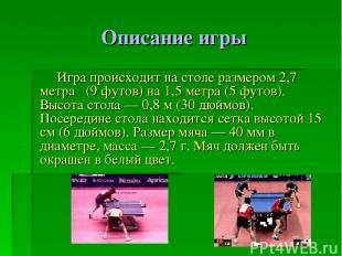 Описание игры Игра происходит на столе размером 2,7 метра (9 футов) на 1,5 метра