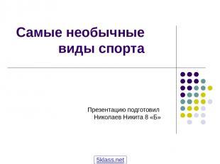 Самые необычные виды спорта Презентацию подготовил Николаев Никита 8 «Б» 5klass.