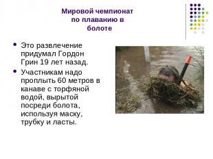 Мировой чемпионат по плаванию в болоте Это развлечение придумал Гордон Грин 19 л