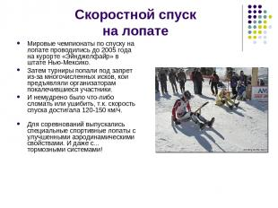 Скоростной спуск на лопате Мировые чемпионаты по спуску на лопате проводились до