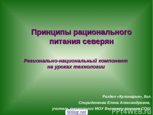 Принципы рационального питания северян Регионально-национальный компонент на уро